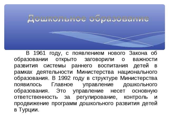 В 1961 году, с появлением нового Закона об образовании открыто заговорили о...
