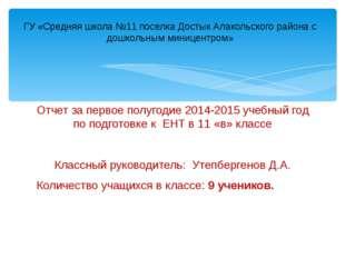 Отчет за первое полугодие 2014-2015 учебный год по подготовке к ЕНТ в 11 «в»
