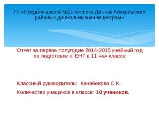 Отчет за первое полугодие 2014-2015 учебный год по подготовке к ЕНТ в 11 «а»