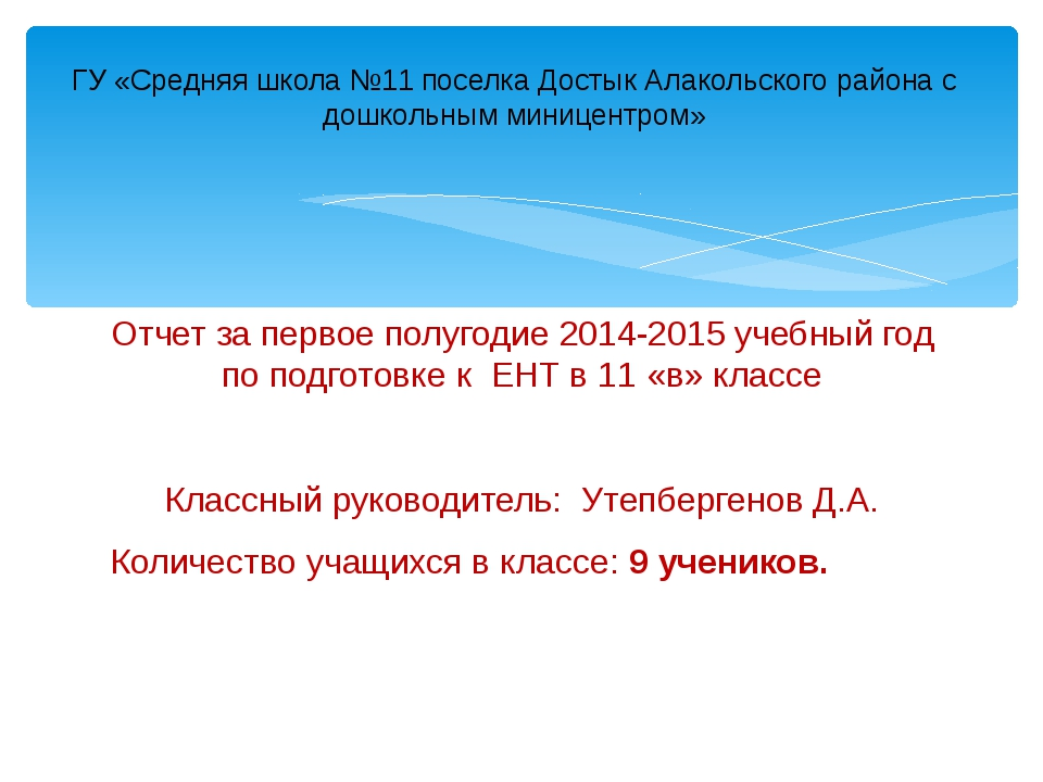 Отчет за первое полугодие 2014-2015 учебный год по подготовке к ЕНТ в 11 «в»...