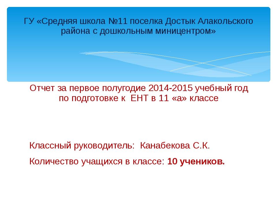 Отчет за первое полугодие 2014-2015 учебный год по подготовке к ЕНТ в 11 «а»...