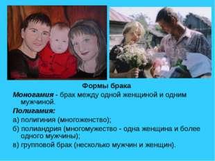 Формы брака Моногамия - брак между одной женщиной и одним мужчиной. Полигамия