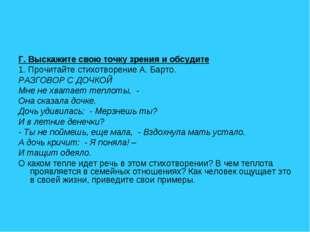 Г. Выскажите свою точку зрения и обсудите 1. Прочитайте стихотворение А. Барт