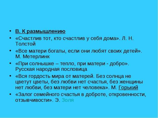 В. К размышлению «Счастлив тот, кто счастлив у себя дома». Л. Н. Толстой «Все...