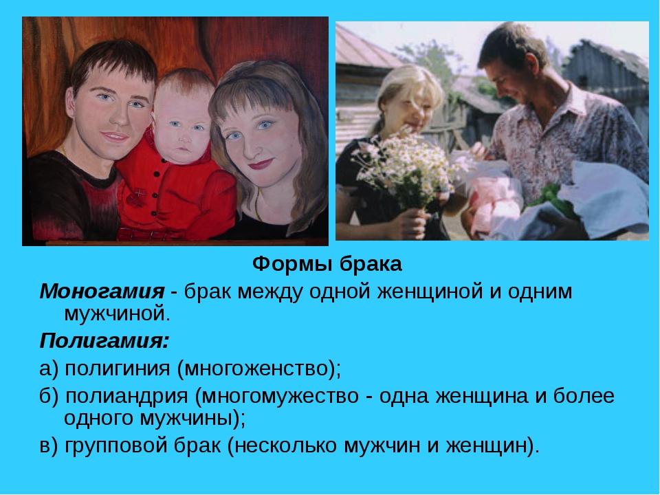 Формы брака Моногамия - брак между одной женщиной и одним мужчиной. Полигамия...