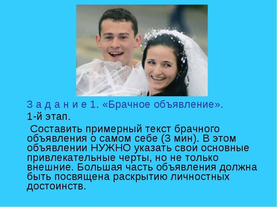 образцы текстов объявлений о брачных знакомствах для женщин