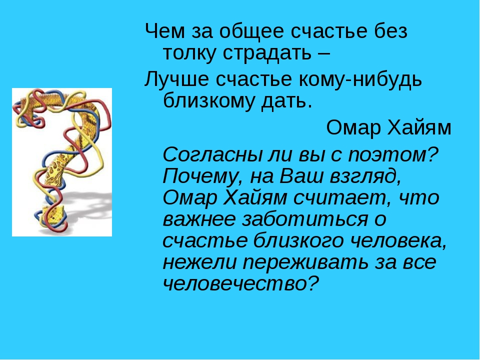 Чем за общее счастье без толку страдать – Лучше счастье кому-нибудь близкому...