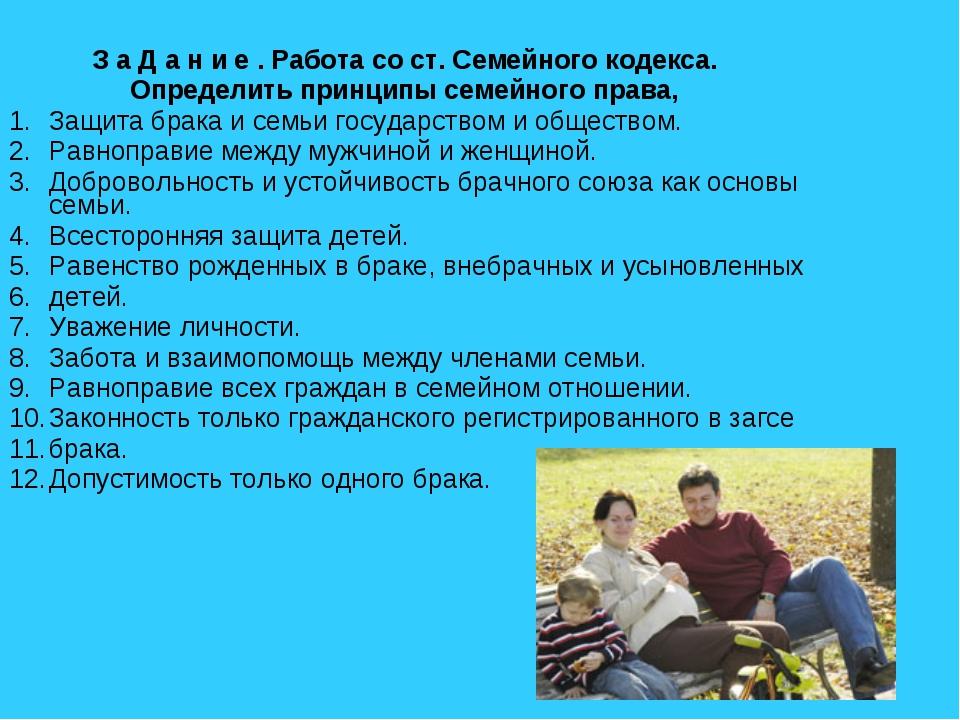 З а Д а н и е . Работа со ст. Семейного кодекса. Определить принципы семейног...