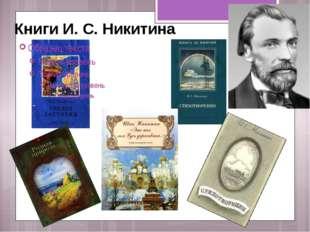 Книги И. С. Никитина