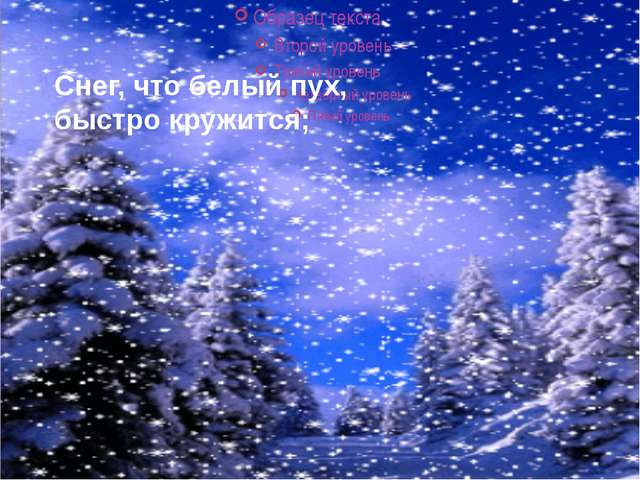 Cнег, что белый пух, быстро кружится;