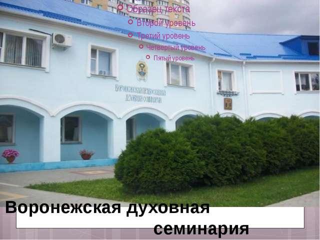 Воронежская духовная семинария