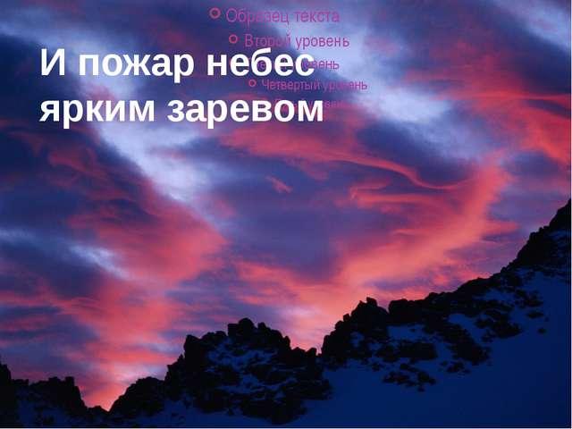 И пожар небес ярким заревом