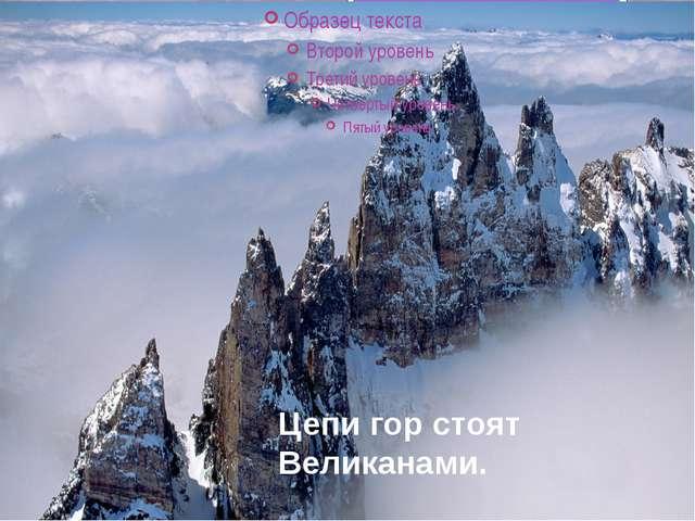 Цепи гор стоят Великанами.