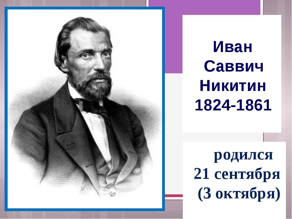 Иван Саввич Никитин 1824-1861 родился 21 сентября (3 октября)