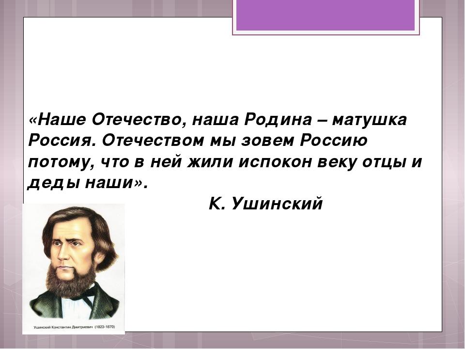 «Наше Отечество, наша Родина – матушка Россия. Отечеством мы зовем Россию пот...