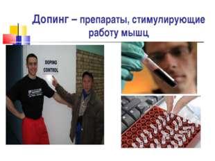 Допинг – препараты, стимулирующие работу мышц