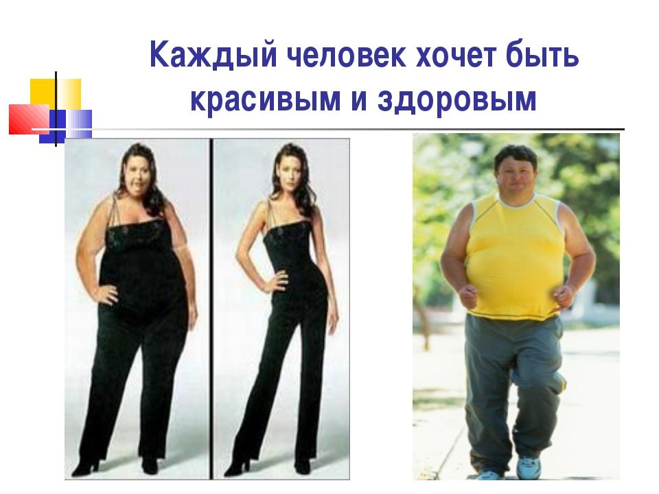 Каждый человек хочет быть красивым и здоровым
