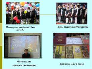 Митинг, посвящённый Дню Победы День Защитника Отечества Классный час «Блокада