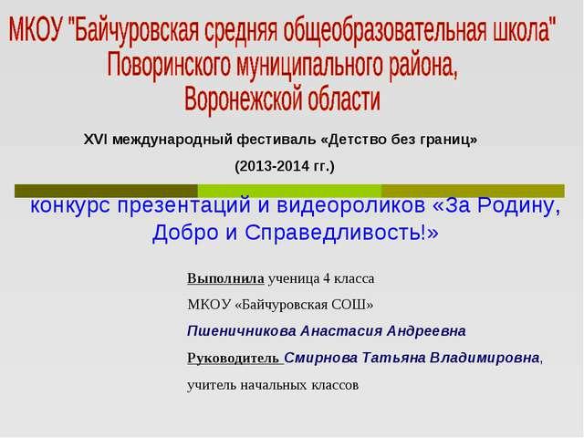 XVI международный фестиваль «Детство без границ» (2013-2014 гг.) конкурс през...