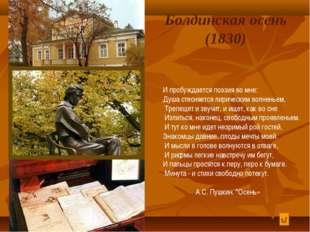 Болдинская осень (1830) И пробуждается поэзия во мне: Душа стесняется лиричес