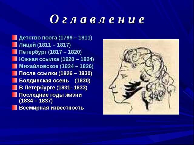 О г л а в л е н и е Детство поэта (1799 – 1811) Лицей (1811 – 1817) Петербург...