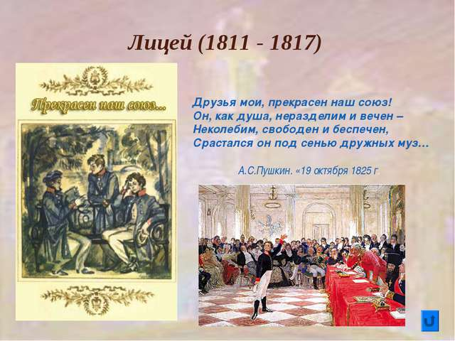 Лицей (1811 - 1817) Друзья мои, прекрасен наш союз! Он, как душа, неразделим...
