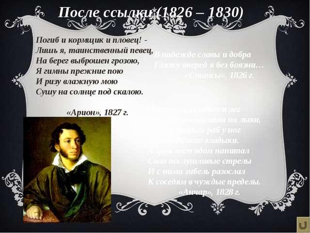 После ссылки (1826 – 1830) Принес - и ослабел и лег Под сводом шалаша на лыки...