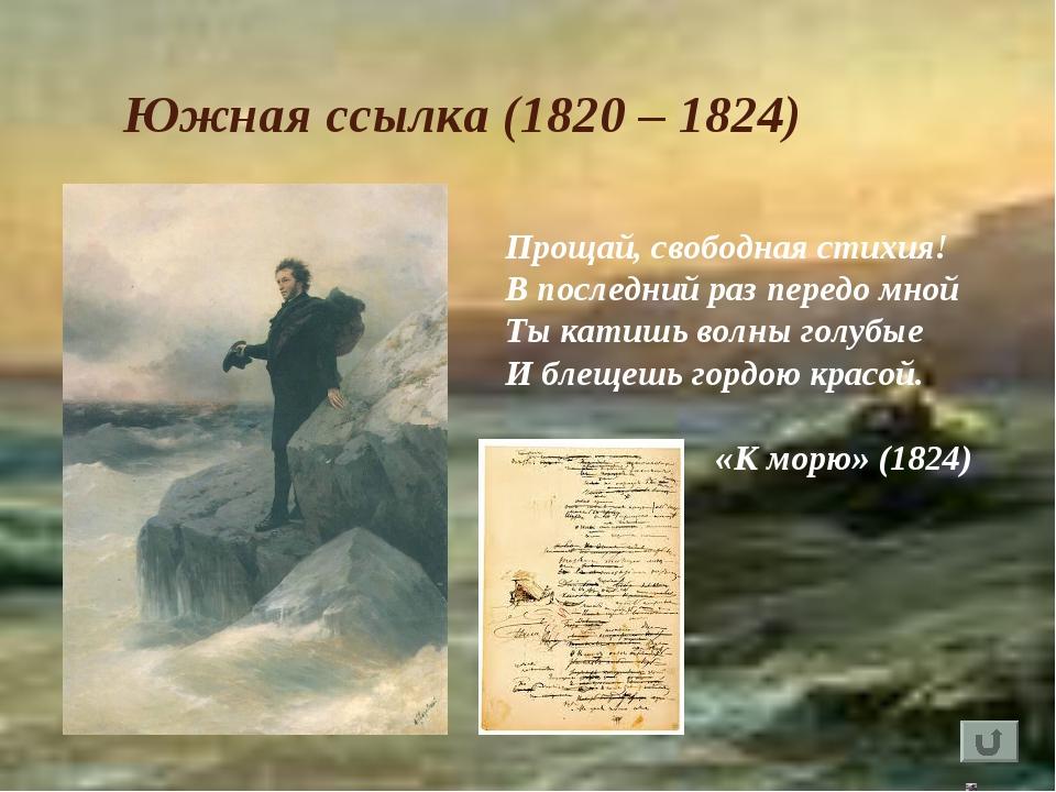 стихи пушкина в период южной ссылки поэтому следует
