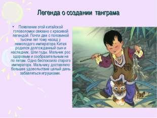 Легенда о создании танграма Появление этой китайской головоломки связано с кр