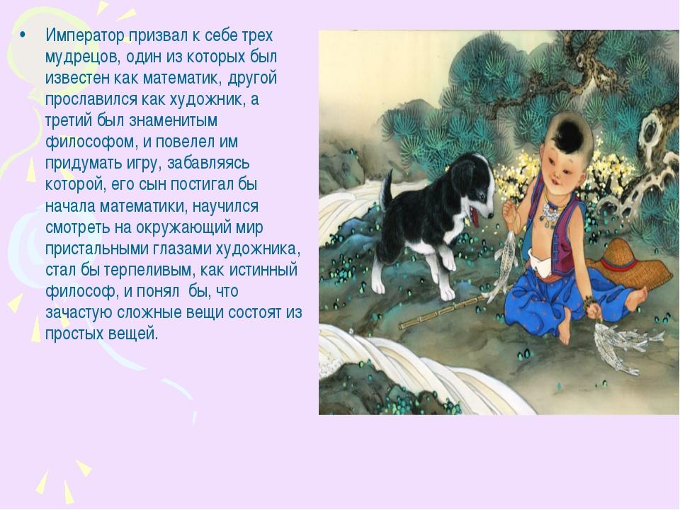 Император призвал к себе трех мудрецов, один из которых был известен как мате...