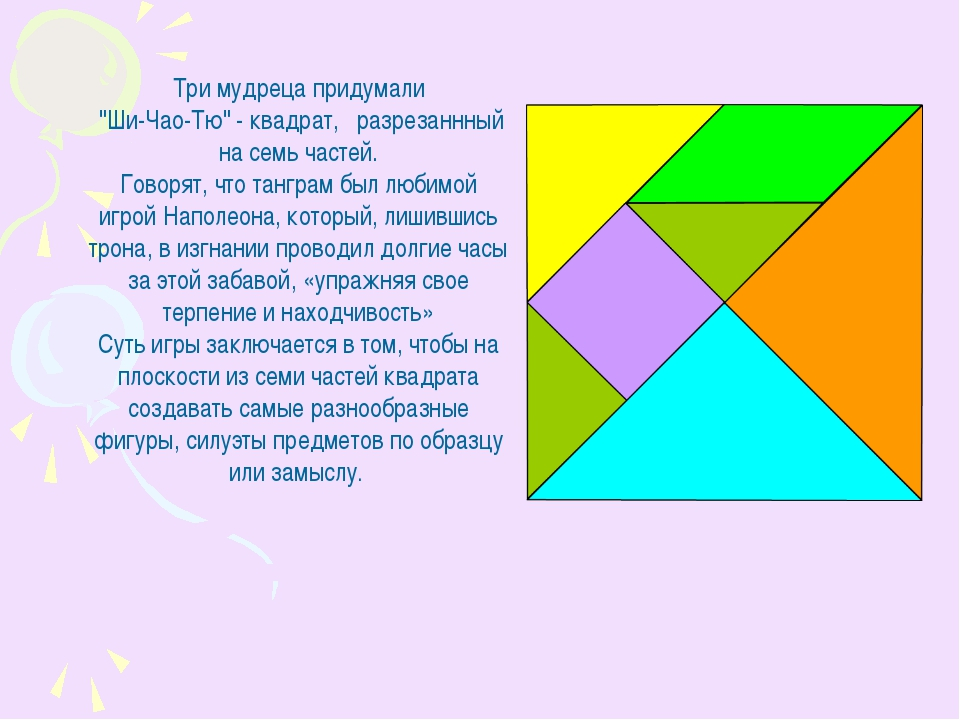 "Три мудреца придумали ""Ши-Чао-Тю"" - квадрат, разрезаннный на семь частей. Гов..."