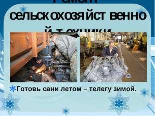 Ремонт сельскохозяйственной техники Готовь сани летом – телегу зимой.
