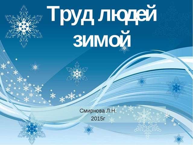 Труд людей зимой Смирнова Л.Н. 2015г