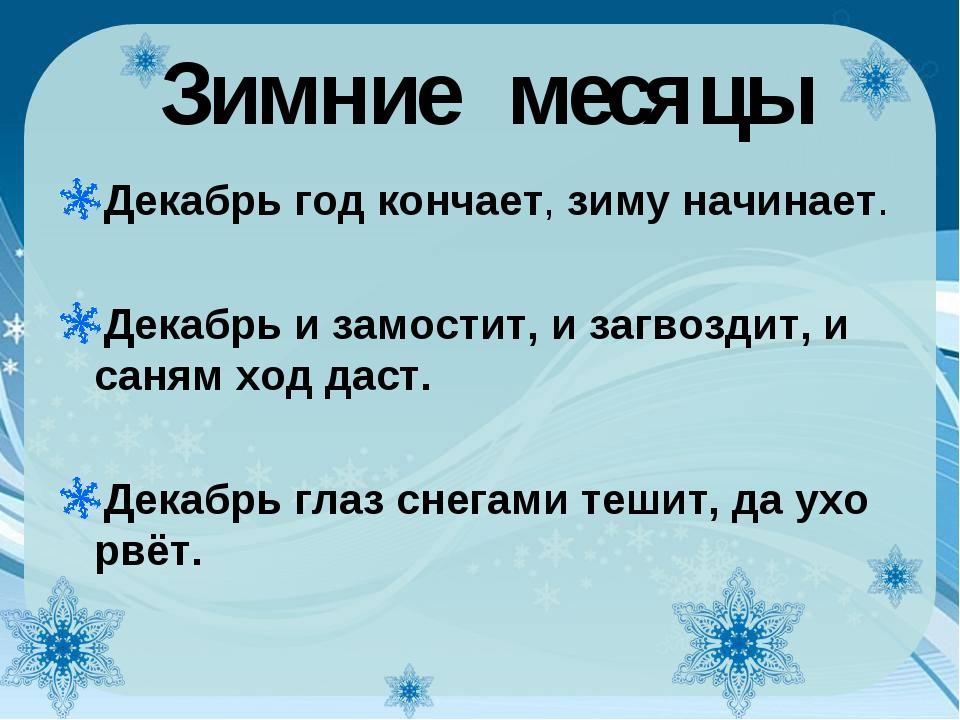 Зимние месяцы Декабрь год кончает, зиму начинает. Декабрь и замостит, и загво...