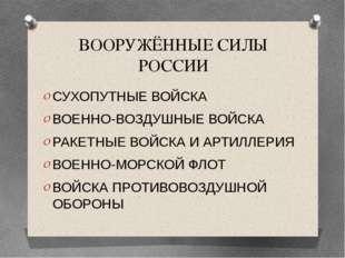 ВООРУЖЁННЫЕ СИЛЫ РОССИИ СУХОПУТНЫЕ ВОЙСКА ВОЕННО-ВОЗДУШНЫЕ ВОЙСКА РАКЕТНЫЕ ВО