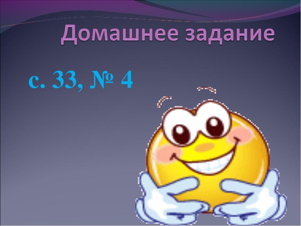 с. 33, № 4