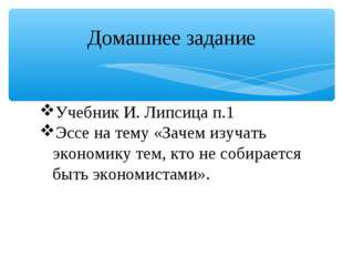 Домашнее задание Учебник И. Липсица п.1 Эссе на тему «Зачем изучать экономику
