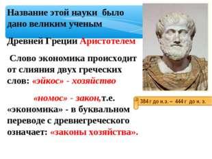 Название этой науки было дано великим ученым Древней Греции Аристотелем Слово