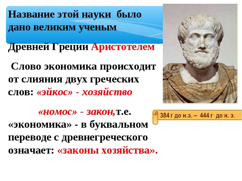 Название этой науки было дано великим ученым Древней Греции Аристотелем Слово...