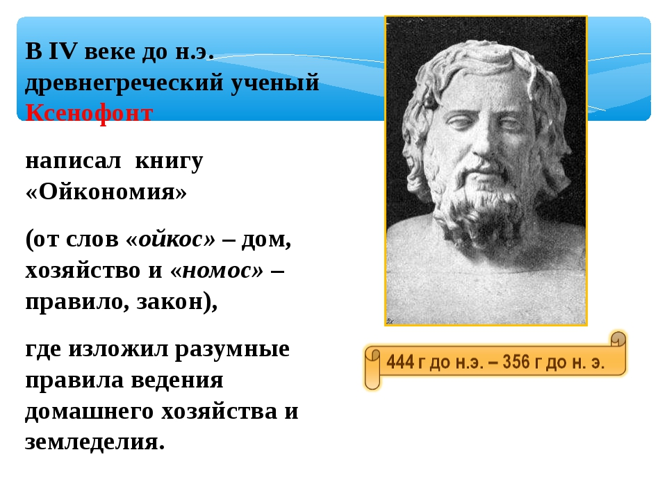 В IV веке до н.э. древнегреческий ученый Ксенофонт написал книгу «Ойкономия»...