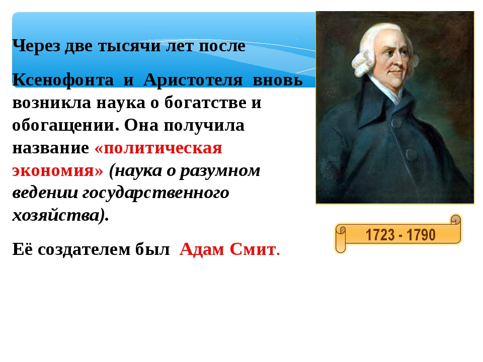 Через две тысячи лет после Ксенофонта и Аристотеля вновь возникла наука о бог...