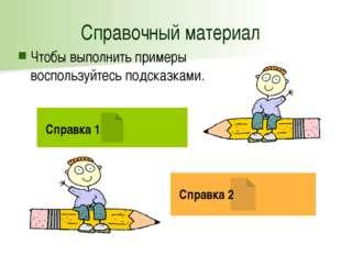 Справочный материал Чтобы выполнить примеры воспользуйтесь подсказками. Справ