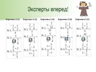 Эксперты вперед! 1 Карточка 3 (1) Карточка 3 (2) Карточка 3 (3) Карточка 3 (4