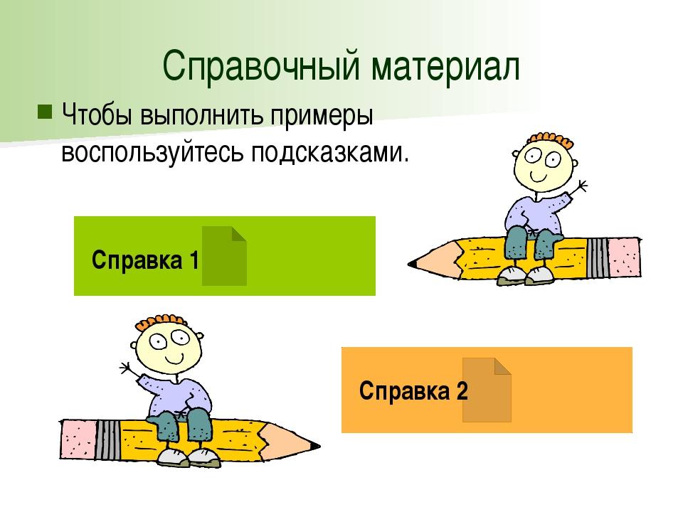 Справочный материал Чтобы выполнить примеры воспользуйтесь подсказками. Справ...