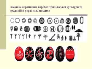 Знаки на керамічних виробах трипільської культури та традиційні українські пи