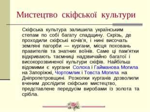 Мистецтво скіфської культури Скіфська культура залишила українським степам по