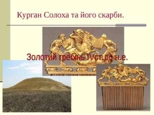 Курган Солоха та його скарби.