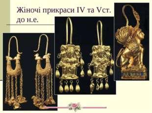 Жіночі прикраси ІV та Vст. до н.е.