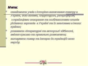 Мета: ознайомити учнів з історією виникнення театру в Україні, його видами,