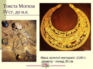 Товста Могила ІVст. до н.е. Маса золотої пекторалі-1140 г; діаметр- понад 3